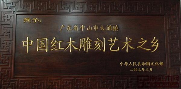"""大涌镇被授予""""中国红木雕刻艺术之乡"""""""