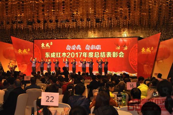 活力四射的《东成之歌》开启东成红木2017年度总结表彰会