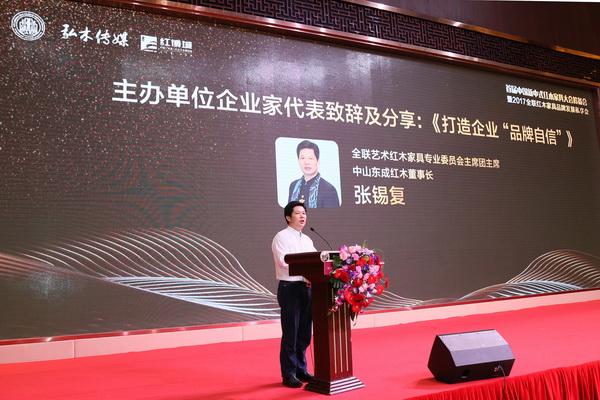 东成红木董事长张锡复应邀出席首届中国新中式红木家具大会筹备会并作重要讲话