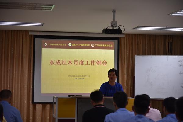东成红木年中工作总结会议圆满举行
