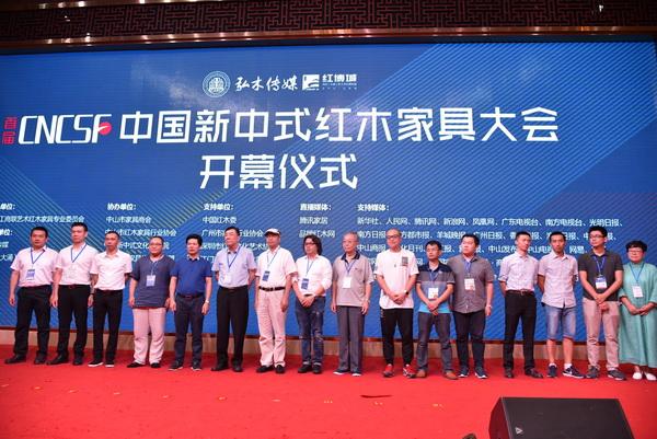 东成红木董事长张锡复特邀出席首届中国新中式红木家具启动大会