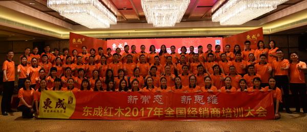 东成红木2017年度全国经销商培训大会圆满举行
