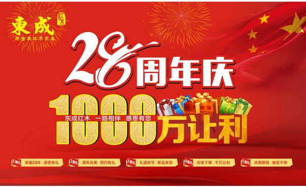 东成红木举办荣耀28载盛大周年庆