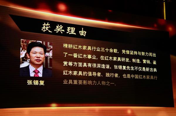 中山市家具商会20周年庆典隆重举行,东成红木实力斩获四项殊荣