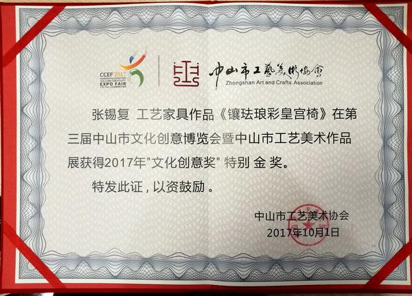 中国传统工艺大师作品斩获两项金奖