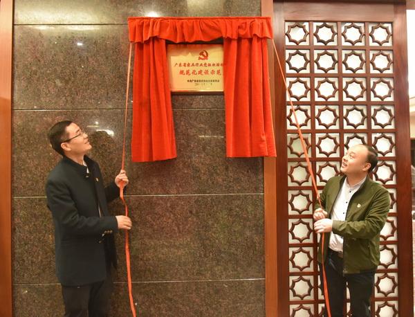 广东省红木行业党组织活动阵地规范化建设示范点在东成红木揭牌