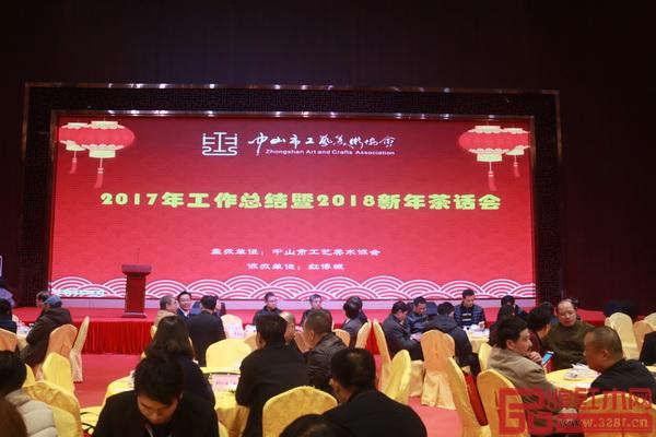 中山市工艺美术协会2017年工作总结暨2018新年茶话会隆重举行