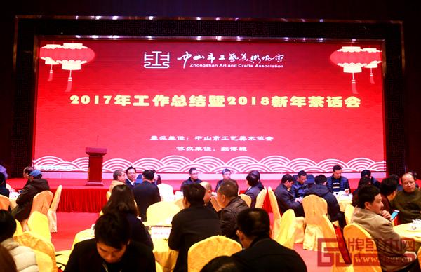 中山市工艺美术协会2017年度总结会与2018茶话会红博城隆重举行