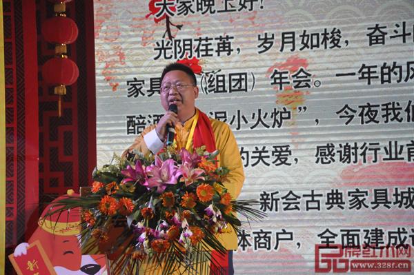 新会古典家具城管委会主任袁秋耘发表致辞