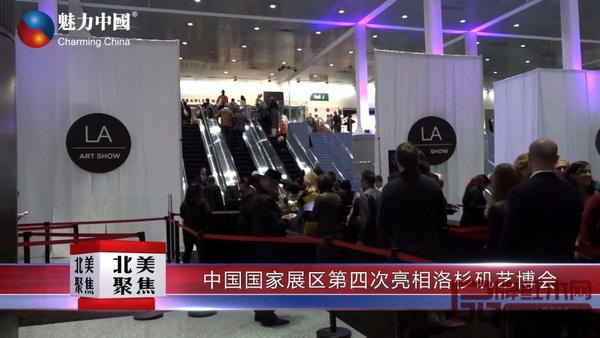 魅力中国对洛杉矶国际艺博会中国国家展的报道截图