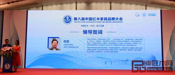 中央电视台主持人李晓东现场宣读来自全国政协委员、全国工商联原副主席程路的贺信