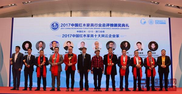 """忆古轩总经理刘宇(左一)荣获""""2017中国红木家具十大风云企业家""""大奖"""