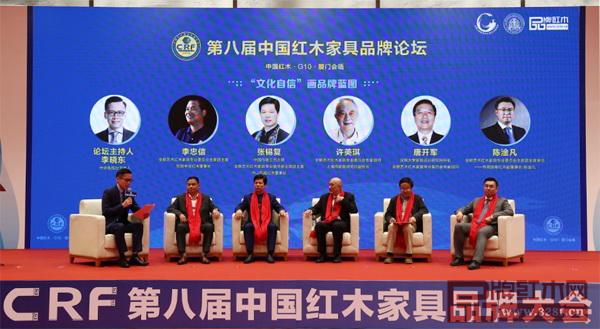 中国传统工艺大师、全联艺术红木家具专业委员会主席团主席、东成红木董事长张锡复(左三)受邀出席第八届中国红木家具品牌论坛