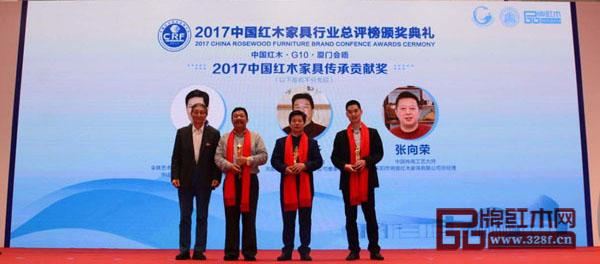 """东成红木董事长张锡复(右二)荣获""""2017中国红木家具传承贡献奖"""""""