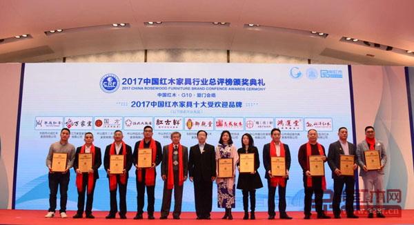 """红古轩八度荣膺""""2017中国红木家具十大受欢迎品牌"""",实至名归"""