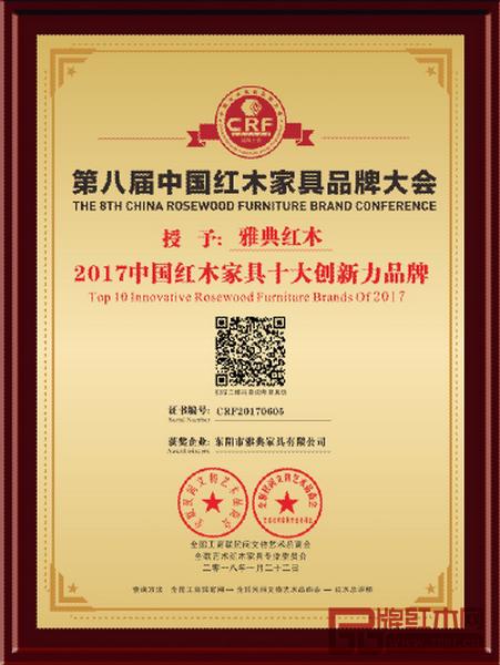 """雅典红木荣获""""2017中国红木家具十大创新力品牌"""""""