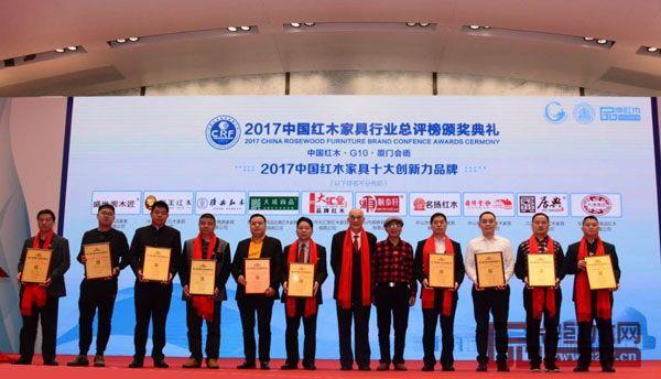 """雅典红木(右一)荣获""""2017中国红木家具十大创新力品牌"""""""