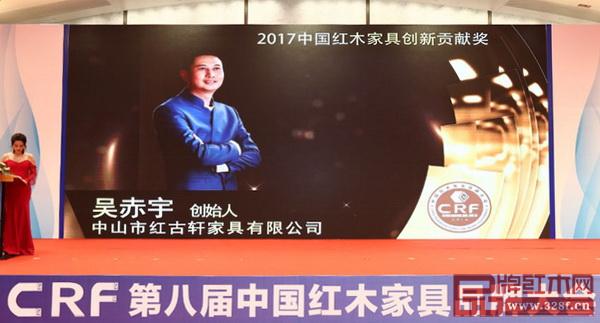 """红古轩品牌创始人吴赤宇荣获""""2017中国红木家具创新贡献奖"""""""