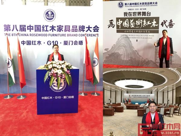 大汇堂董事长胡春龙受邀出席中国红木·G10·厦门会晤并在活动会场留影