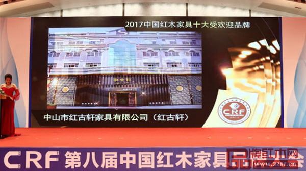 """红古轩八度荣膺""""2017中国红木家具十大受欢迎品牌"""""""