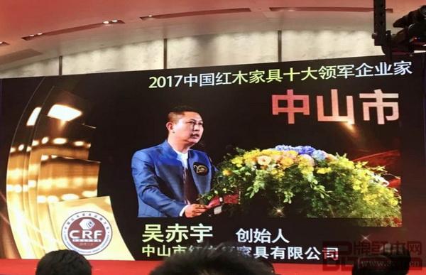 """红古轩品牌创始人吴赤宇荣获""""2017中国红木家具十大领军企业家"""""""