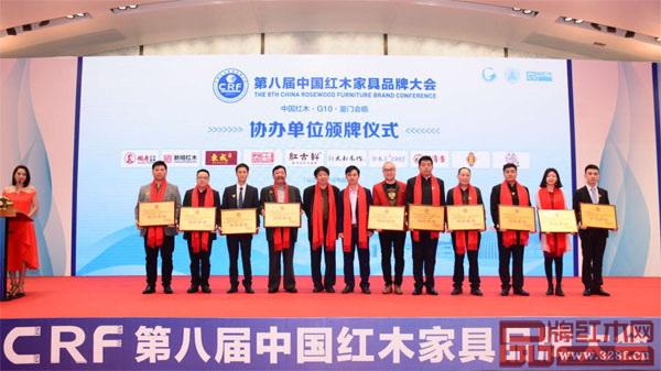 东成红木作为第八届中国红木家具品牌大会协办单位,营销副总经理曾东阳(右三)上台领取协办单位牌匾