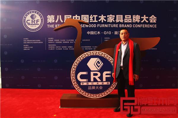 兴成红木董事长张新贵出席第八届中国红木家具品牌大会