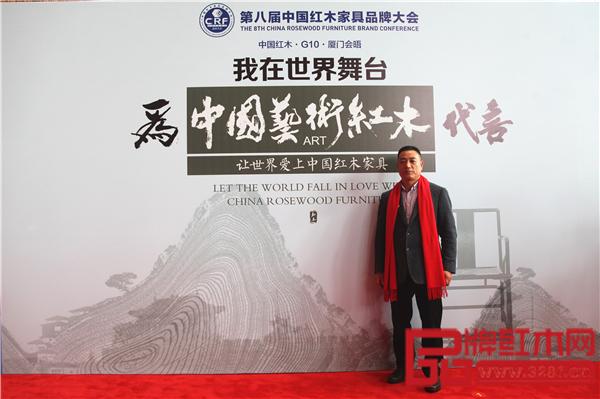 兴成红木 为中国艺术红木家具代言