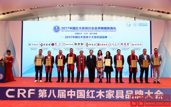 """鸿运堂再度斩获""""中国红木家具十大受欢迎品牌"""",CEO萧耀浩(右一)上台接受颁牌"""