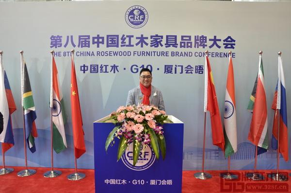 鸿运堂CEO萧耀浩受邀出席第八届中国红木家具品牌大会并在活动现场留影