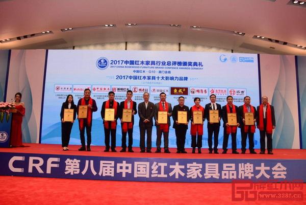 """戴为红木(右四)蝉联""""中国红木家具行业十大影响力品牌""""称号"""