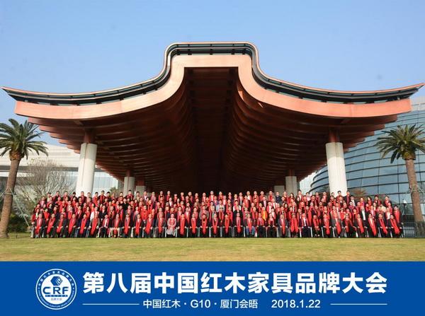 出席第八届中国红木家具品牌大会的领导嘉宾合影留念