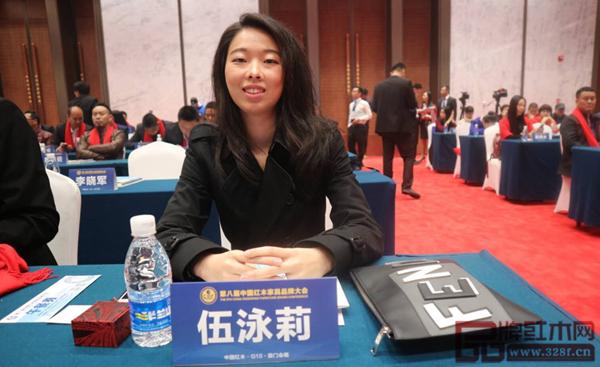 伍氏大观园副总经理伍泳莉受邀出席第八届中国红木家具品牌大会