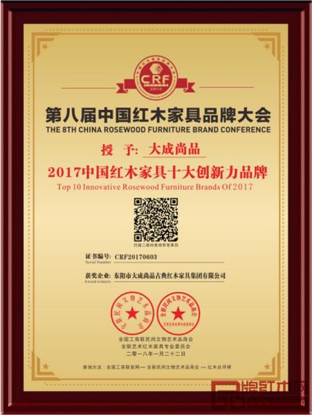 """大成尚品荣获""""2017中国红木家具十大创新力品牌"""""""