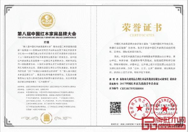 """大成尚品董事长黄秋奇荣获""""2017中国红木家具杰出青年企业家""""称号"""