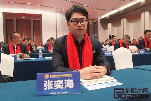 富宝轩红木总经理张奕海受邀出席第八届中国红木家具品牌大会