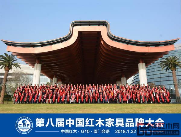 第八屆中國紅木家具品牌大會全體參會嘉賓大合影