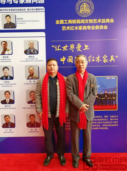 全联艺术红木家具专业委员会专家顾问、中国明式家具研究所所长濮安国(右)与木缘红木董事长汪辉(左)合影留念