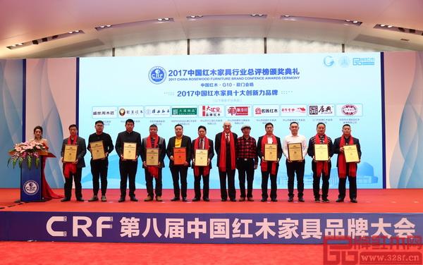 大汇堂三度蝉联中国红木家具创新力品牌,董事长胡春龙(右四)上台接受颁牌