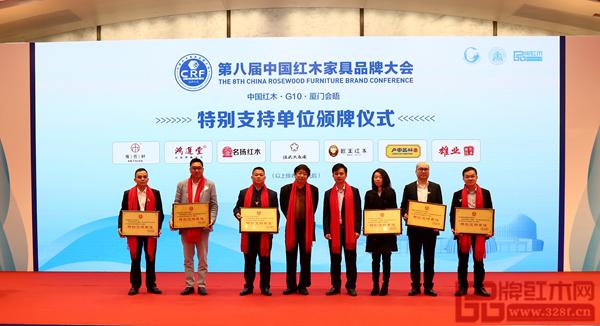 伍氏大观园担任第八届中国红木家具品牌大会特别支持单位,副总经理伍泳莉(右三)上台领牌
