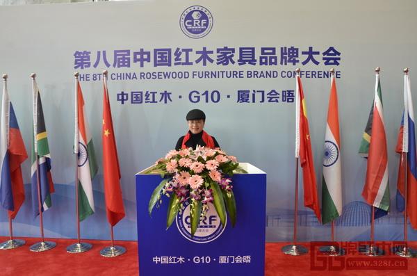 河北唐山常记家居总经理艾虹出席第八届中国红木家具品牌大会