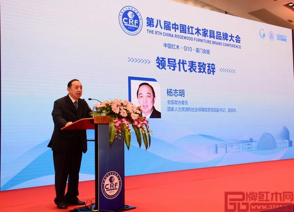 国家人力资源和社会保障部原党组副书记、副部长杨志明出席大会并上台致辞