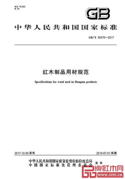 GB/T 35475-2017《红木制品用材规范》国家标准公布