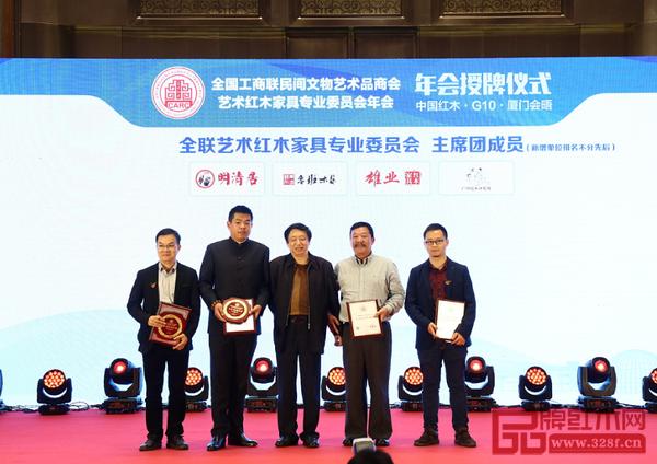 鲁班木艺当选为全联艺术红木家具专业委员会主席团成员单位