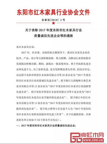 东阳红木家具行业协会出台《关于表彰2017年度东阳市红木家具行业质量诚信先进企业通报》