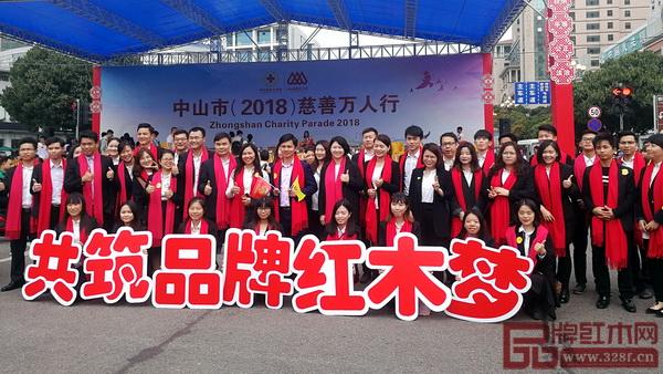 弘木传媒参加中山(2018)慈善万人行活动的员工在答谢台前合影留念