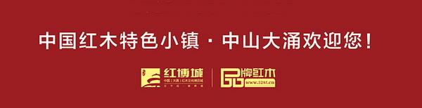 2018中山红博会推荐品牌-雄业红木·本木上造:做好市场细分就要做好企业定位