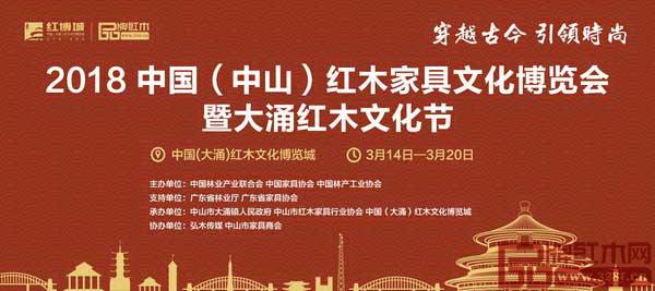 2018中国(中山)红木家具文化博览会暨大涌红木文化文化节将于3月14日-20日在中国(大涌)红木文化博览城举行