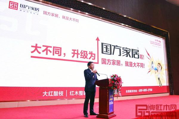 中山国方家居董事长陈新平带来《国方家居品牌升级战略发布会》