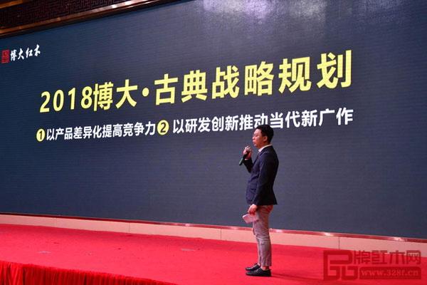 """中山博大运营总监廖柱平带来""""2018博大·古典战略规划""""发布会"""